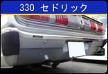 マフラー製作 330 セドリック