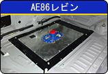 AE86レビン 安全タンク