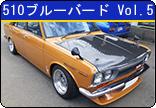 P510ブルーバード Vol.5