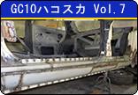 GC10ハコスカ Vol.7