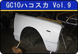 GC10ハコスカ Vol.9