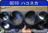 GC10ハコスカ 追加メーター