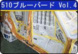 P510ブルーバード Vol.4