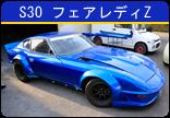 S30 エファレディZ