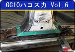 GC10ハコスカ Vol.6