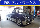 F6Aアルトワークス 車高調整式ショック