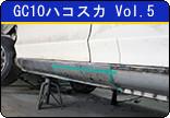 GC10ハコスカ Vol.5