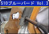 P510ブルーバード Vol.3
