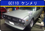 GC110 スカイライン ケンメリ