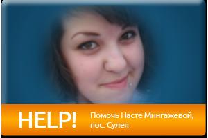 Помочь Насте Мингажевой