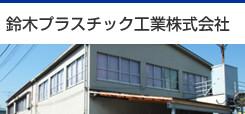 鈴木プラスチック工業株式会社