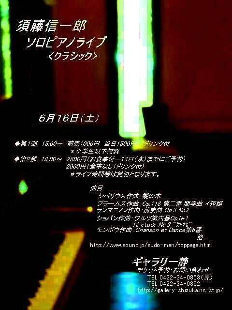 須藤信一郎ソロピアノライブ<クラシック>