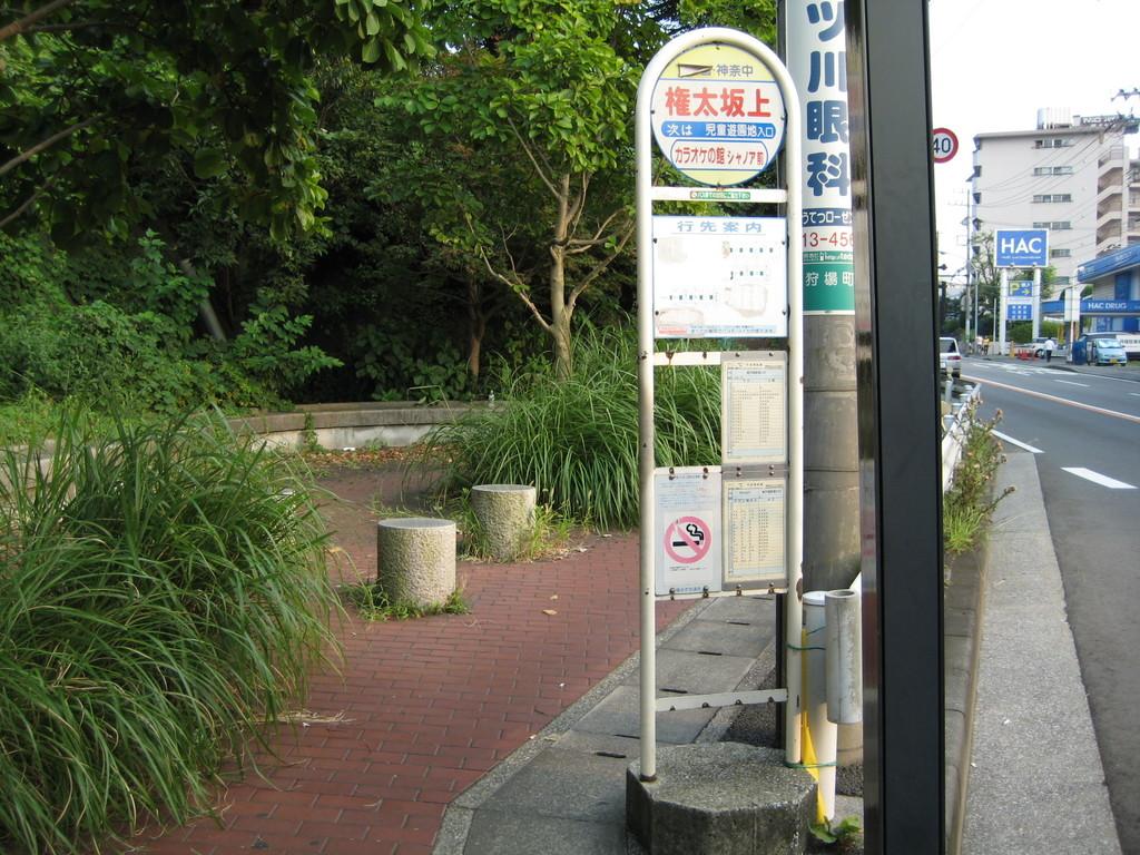 保土ヶ谷方面から神奈中バスを利用したら 権太坂上バス停で降ります