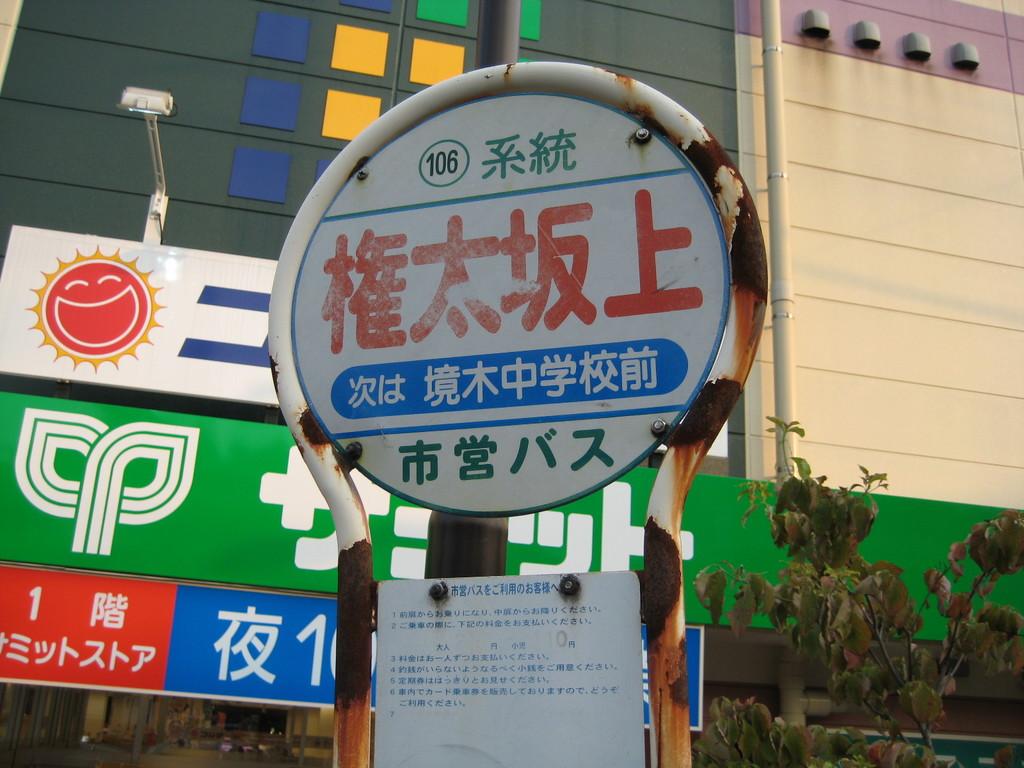 坂道の途中に 『権太坂上』バス停が!(市営バスを使うと ここのバス停で下車できます)
