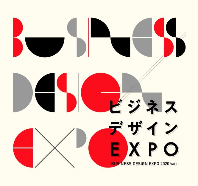「ビジネスデザインEXPO」の「ギャラリー展 」