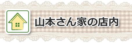 瑞浪市_山本さん家の店内(タイトル)