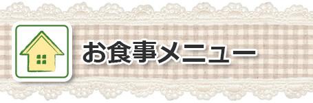 瑞浪市_山本さん家のお食事メニュー(タイトル)
