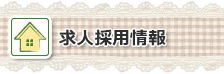 山本さん家_求人採用情報のページ