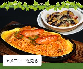 山本さん家_お食事メニュー