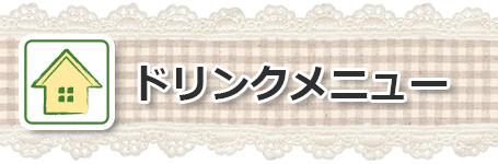 山本さん家_ドリンクメニューのページ