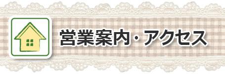 瑞浪市_山本さん家の営業案内・アクセス(タイトル)