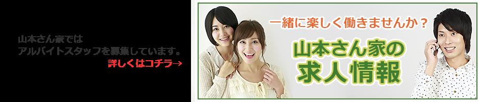 山本さん家の求人採用情報のページ