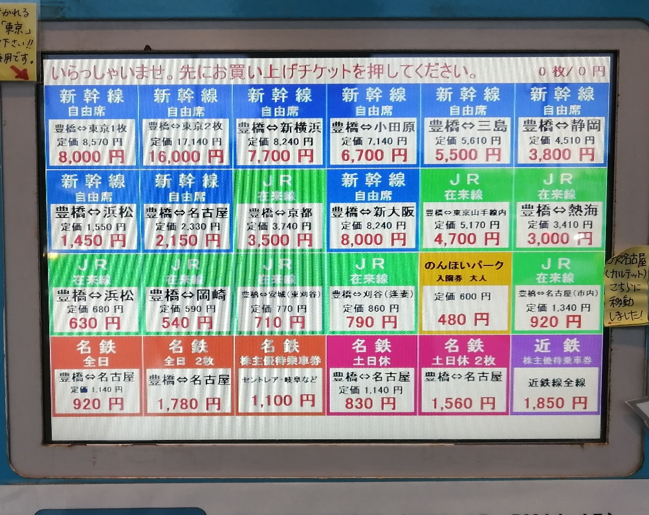 格安チケット自販機:中部コイン西駅店
