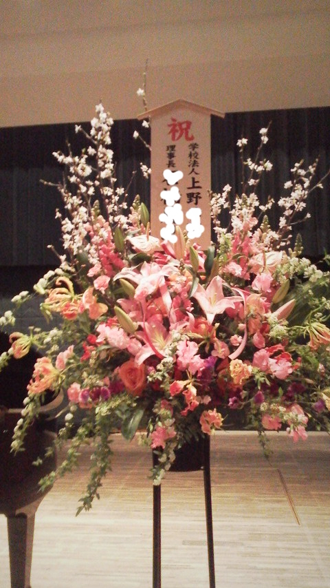 御祝のスタンド 桜の花入学卒業に最適