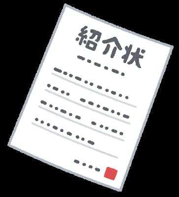 お友達紹介キャンペーンのお知らせ!