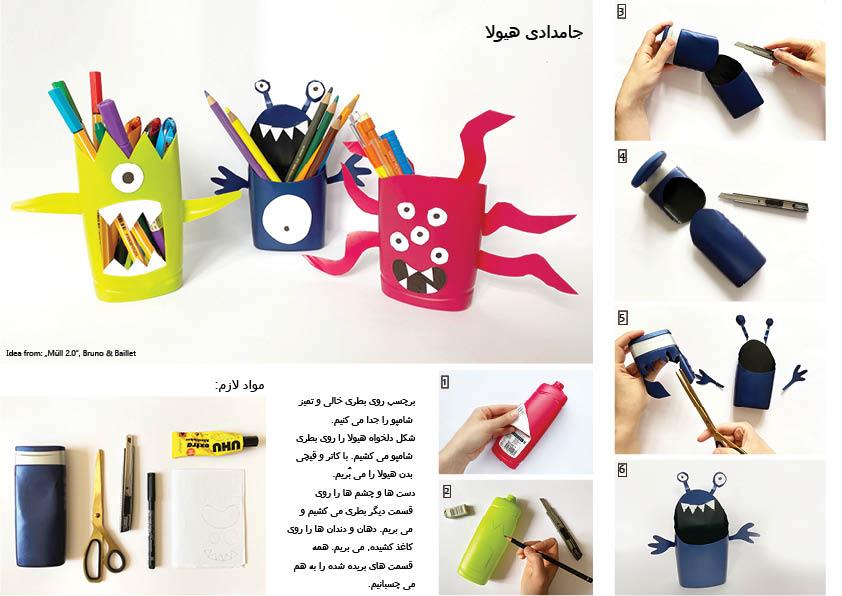 کاردستی با قوطی شامپو برای بچهها Handicraft for Children