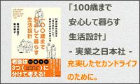 著作 100才まで安心して暮らす生活設計 出版:実業之日本社 充実したセカンドライフのために