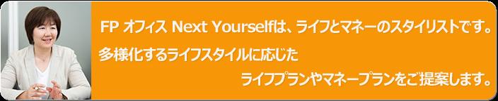FPオフィスNext Yourselfはライフとマネーのスタイリストです。ライフプランやマネープランを提案します。