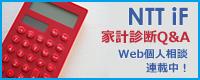 NTT iF 家系診断Q&A Web個人相談連載中