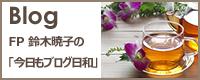 ブログ FP鈴木暁子の今日もブログ日和