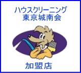 ハウスクリーニング東京城南会