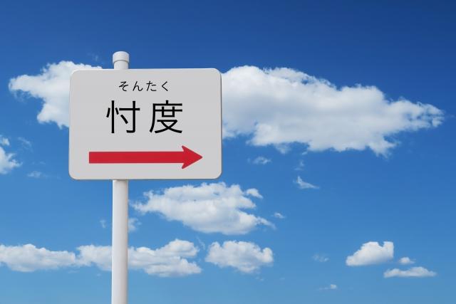 「忖度」発言で辞職の塚田一郎議員の性格・運気・運勢を占ってみると