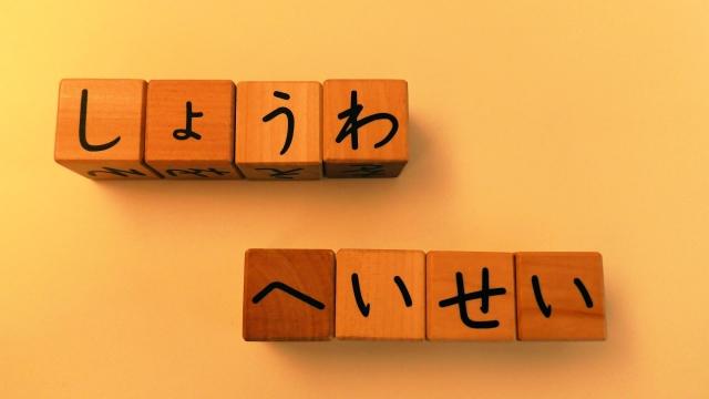 今年の漢字は「災」60干支でみても平成は災害と事件の多い時代だった?