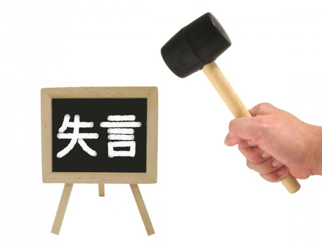 失言で大臣更迭の桜田義孝議員の性格・運気・運勢を占ってみると