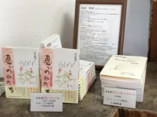 作品販売スペース:暢雲さま/詩画集