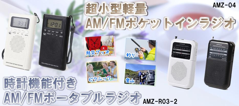 ラジオ 小型 時計 AM FM ポータブル 携帯 防災 グッズ 山 釣り 登山 アウトドア ポケット タイタン 足利