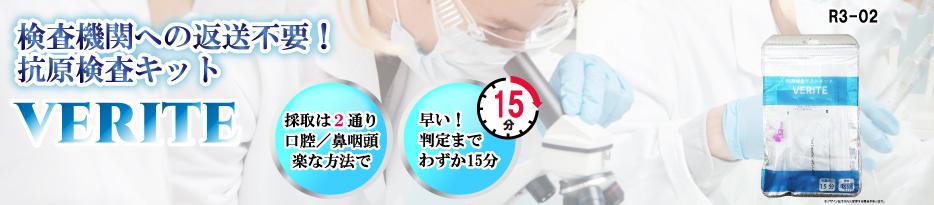 検査キット 検査 抗原検査 新型コロナ コロナウイルス コロナ コロナウィルス COVID-19 タイタン 足利