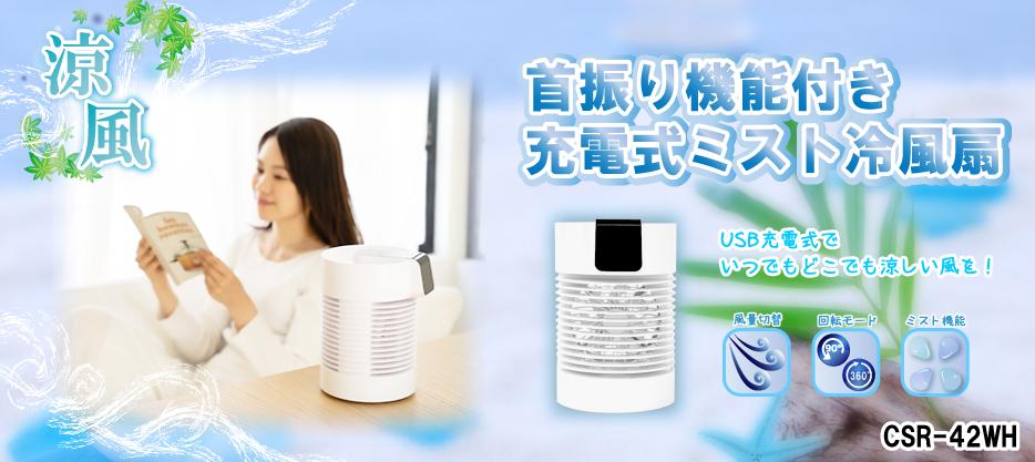 冷風扇 ミスト機能 ポータブル 空気 家電 生活 涼しい 快適 タイタン 足利