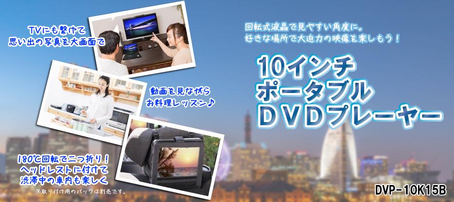 PDVD DVD プレーヤー ポータブル 便利 写真 動画 車内 車 モニター TV テレビ 家電 AV機器 回転 タイタン 足利