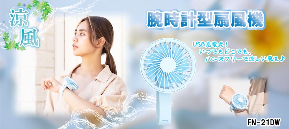 ミニ扇風機 ハンズフリー 携帯 涼しい 快適 タイタン 足利