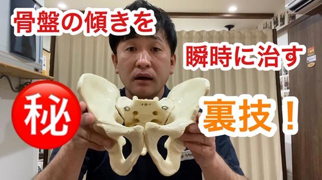 骨盤の傾きを瞬時に治す裏ワザについては、下記をご覧ください。