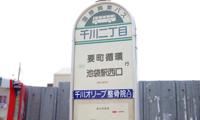 千川二丁目バス停付近風景