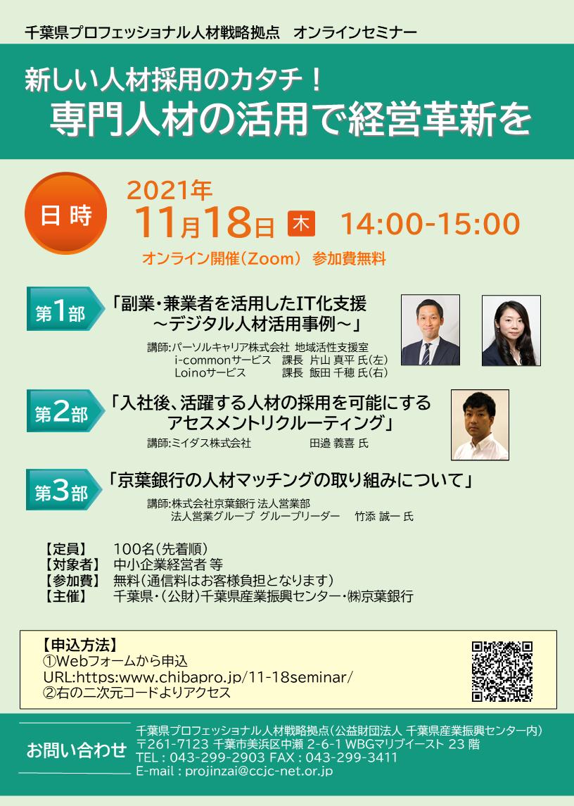 【11/18(木)セミナー開催】新しい人材採用のカタチ!専門人材の活用で経営革新を