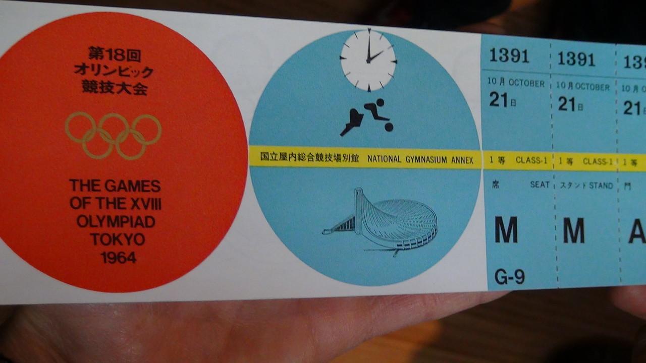 なんと、東京オリンピックのチケットもありました!