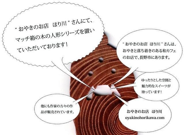 """"""" おやきのお店 ほり川 """" oyakinohorikawa.com"""