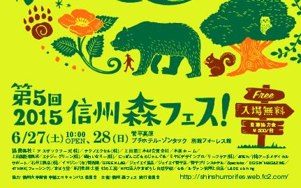 """""""第5回 2015 信州森フェス!""""に出展します。2015年6月27日(土)・28日(日) 場所は、菅平高原プチホテル・ゾンタック別館フォーレス館です。米粉のお菓子ピーキシカと共同出展です。よろしくお願いいたします。 *http://shinshumorifes.web.fc2.com/"""